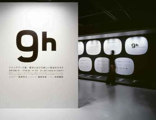 9h 13exhibition - Hotel 9h (Hotel nine hours) in Kyoto, Japan - die Design-Kapsel